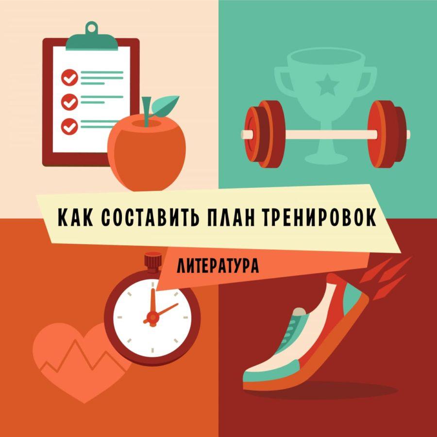 Составляющие тренировки (обувь, часы, штанга и блокнот)