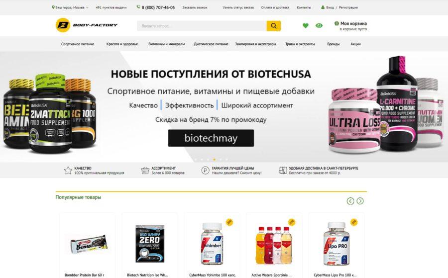 body-factory.ru (главная)