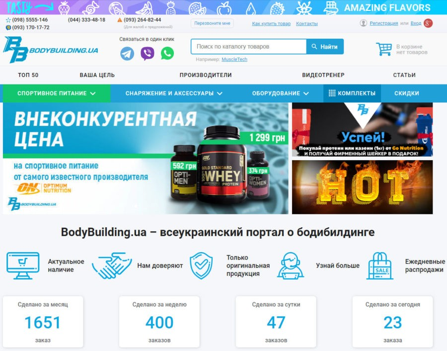 bodybuilding.ua (главная)