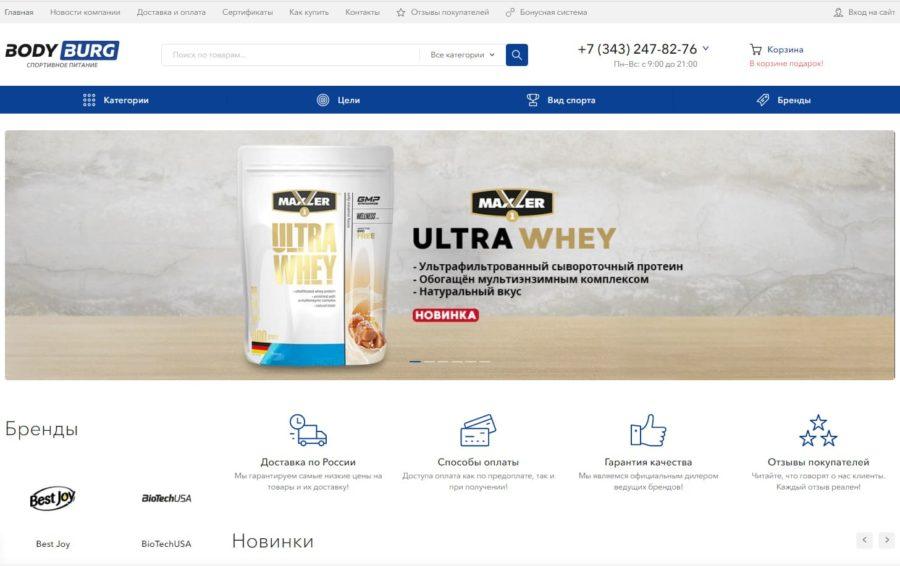 bodyburg.ru (главная)