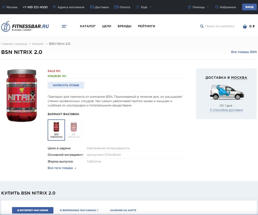 fitnessbar.ru - внутренняя страница сайта