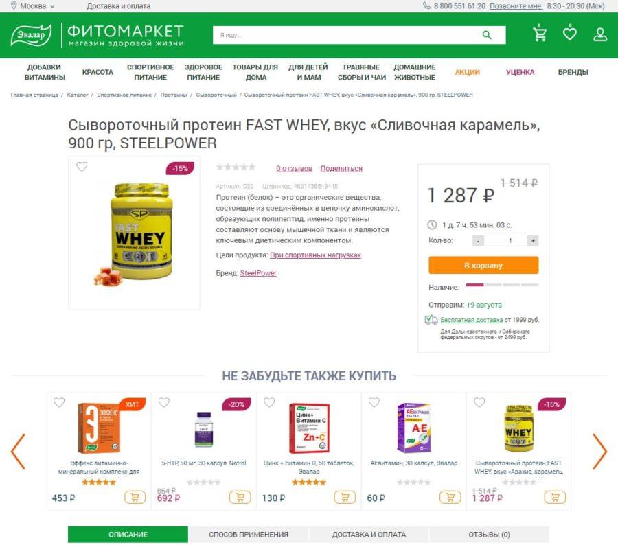 fitomarket.ru (внутренняя страница сайта)
