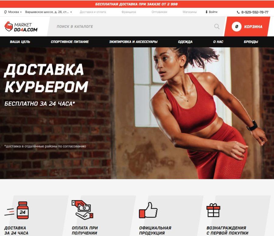Главная (marketdo4a.com)