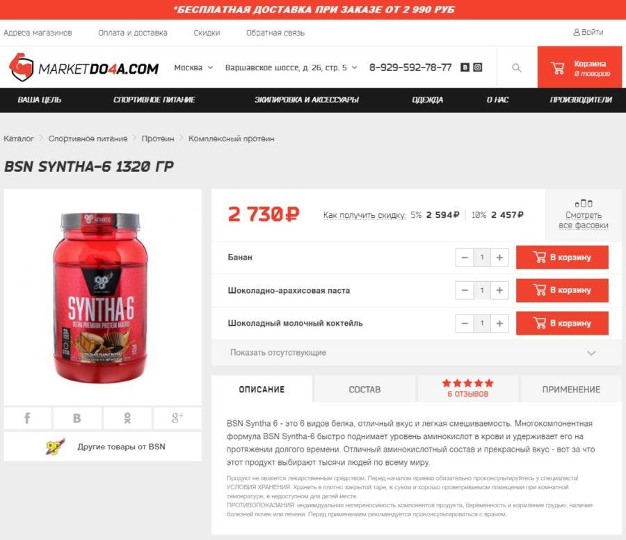 Карточка товара (сайт marketdo4a.com)