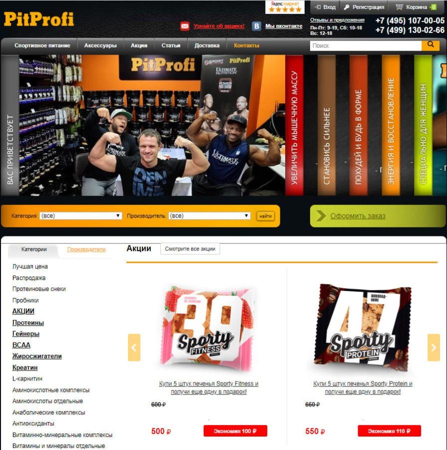 pitprofi.ru (главная)