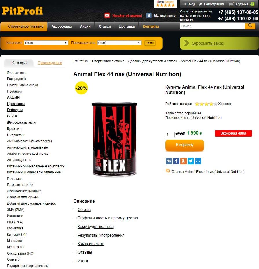 pitprofi.ru - внутренняя страница сайта