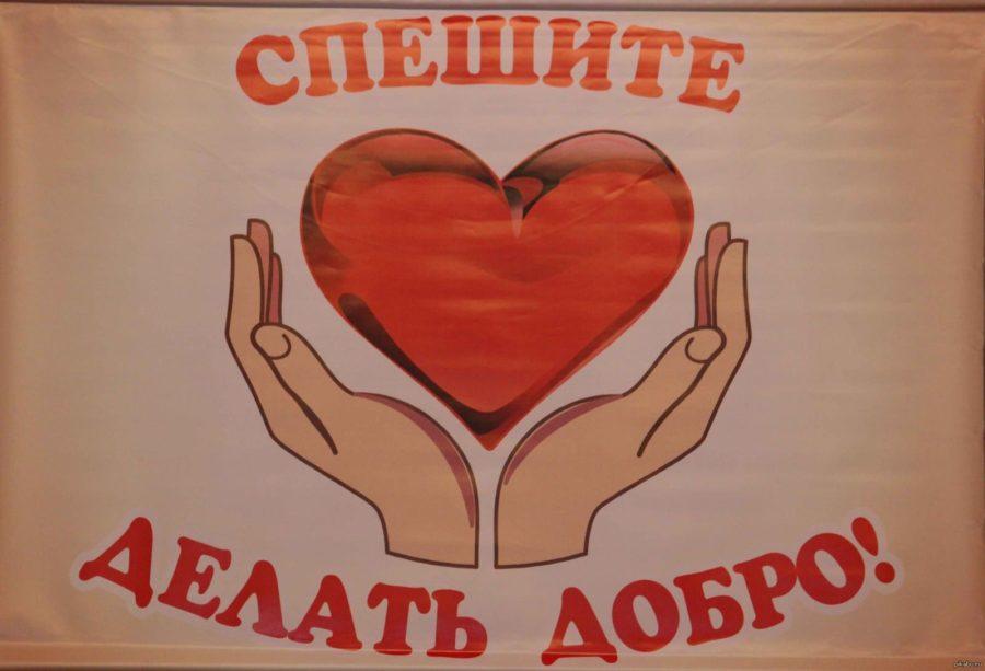 Позитивная картинка: спешите делать добро и сердце