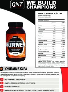 Burner от QNT