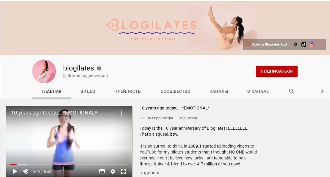 Blogilates ютуб канал