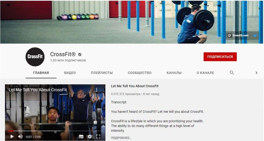 CrossFit ютуб канал