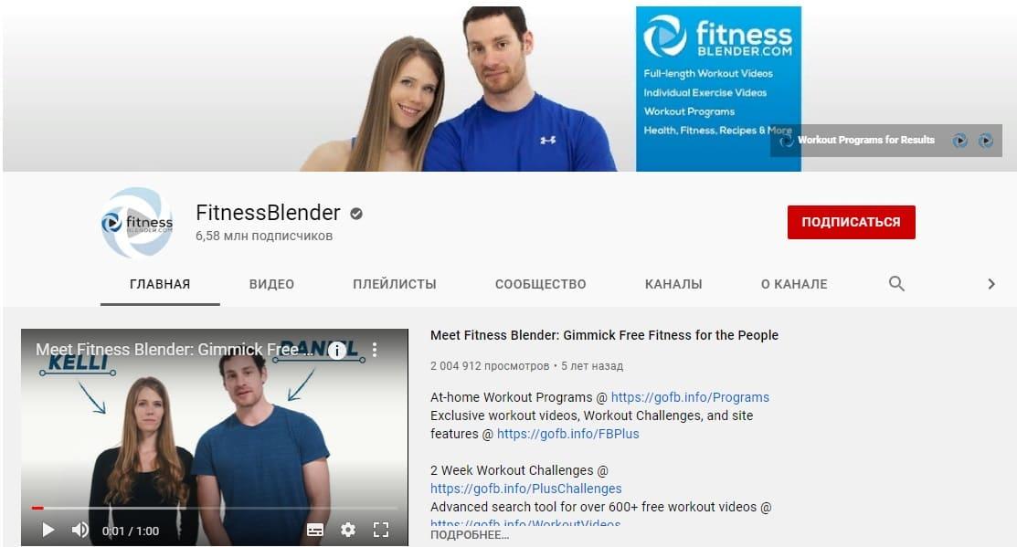 FitnessBlender ютуб канал