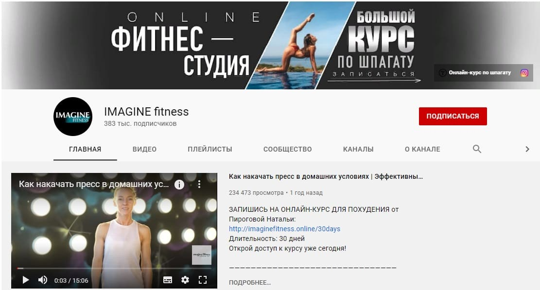 IMAGINE fitness ютуб канал