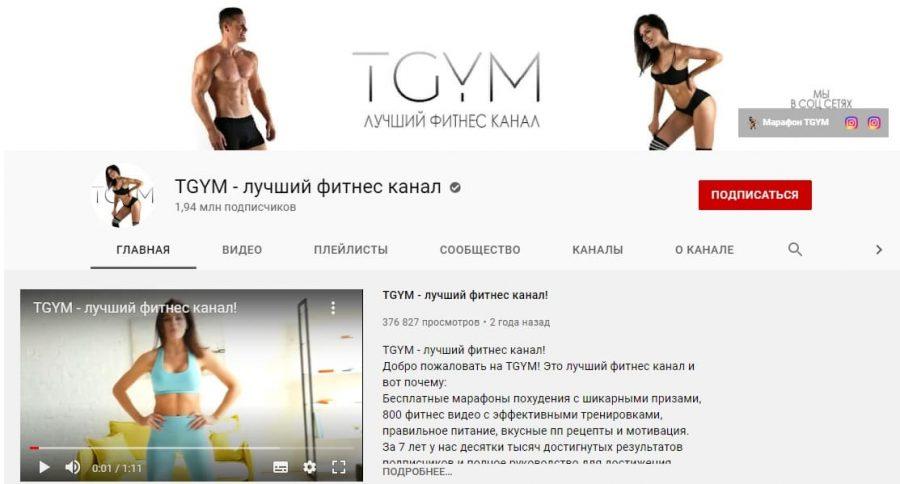 TGYM ютуб канал