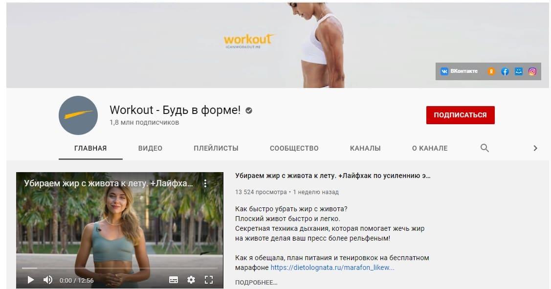 Workout ютуб канал