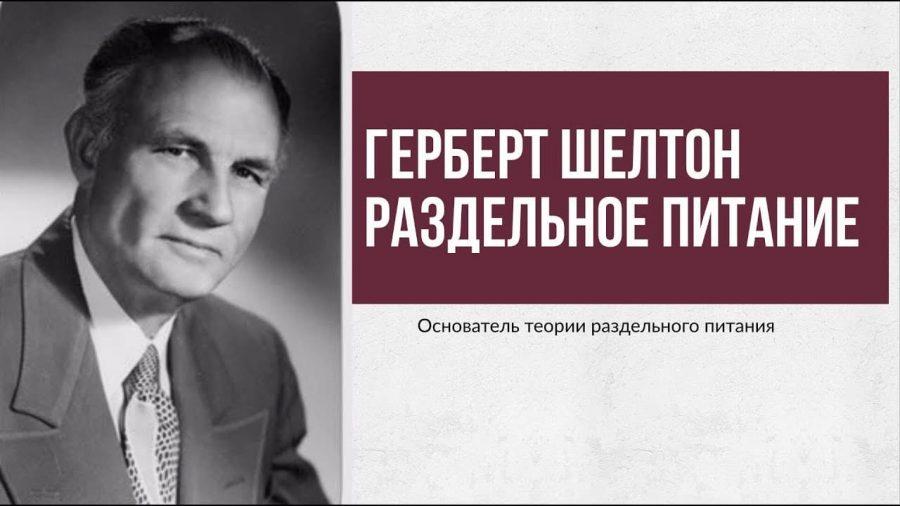Герберт Шелтон