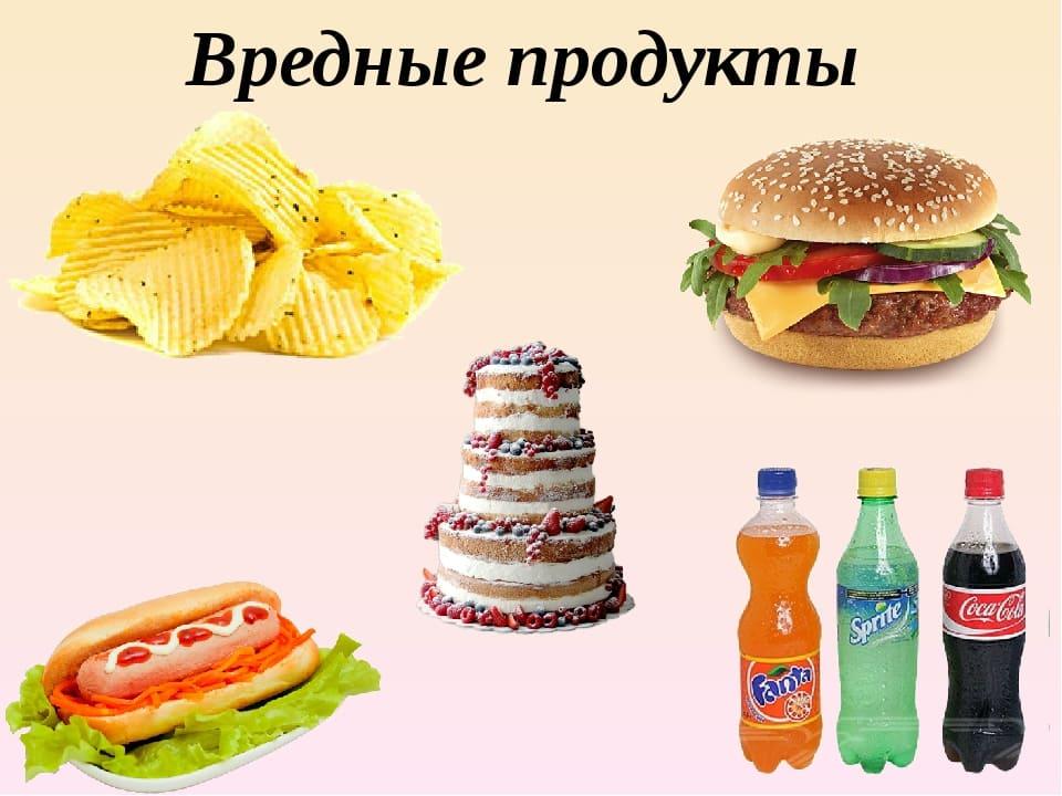 Газировка, фастфуд, бургеры, чипсы, сладости