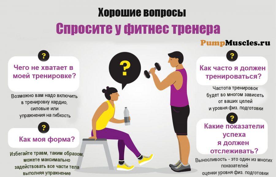 Девушка берет консультацию в тренажерном зале у фитнес тренера