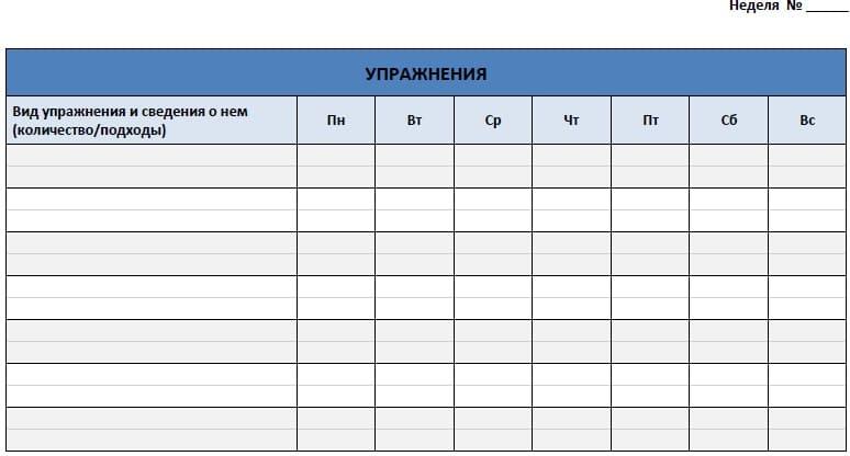 Лист №1 дневника тренировок для тренажерного зала