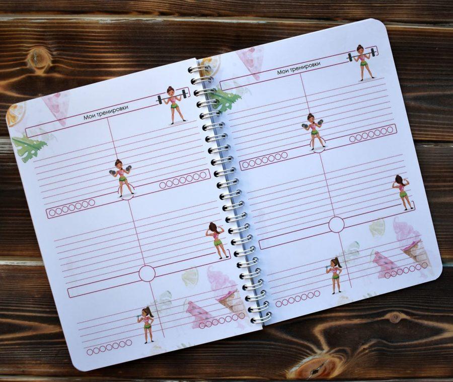 Дневник тренировок на бумажном носителе