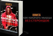 """Книга """"Как накачаться БЕЗ СТЕРОИДОВ"""""""