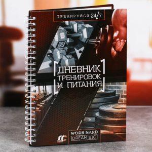 Дневник тренировок в виде блокнота